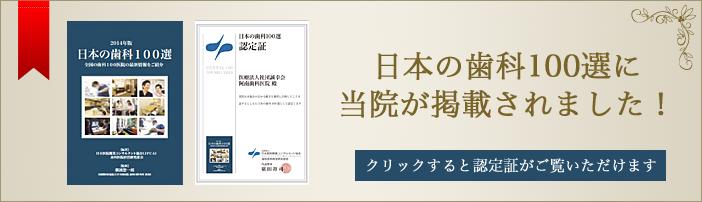 日本の歯科100選に当院が掲載されました