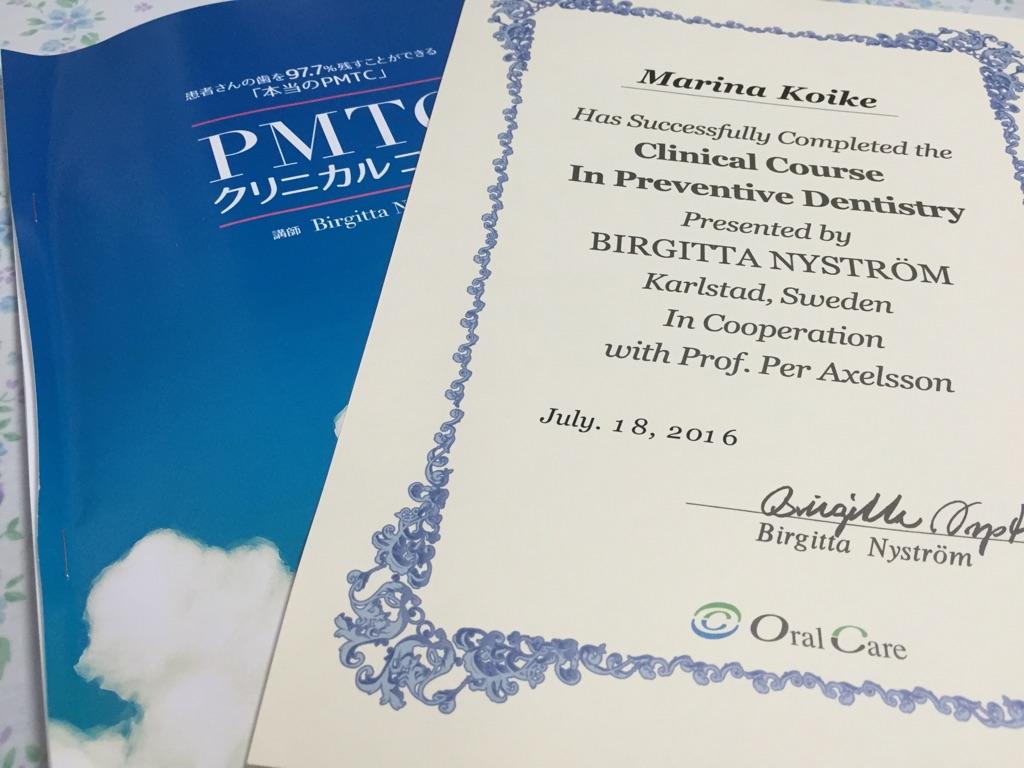 PMTC画像