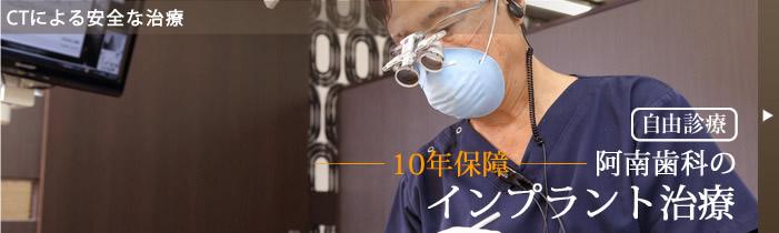 阿南歯科のインプラント治療